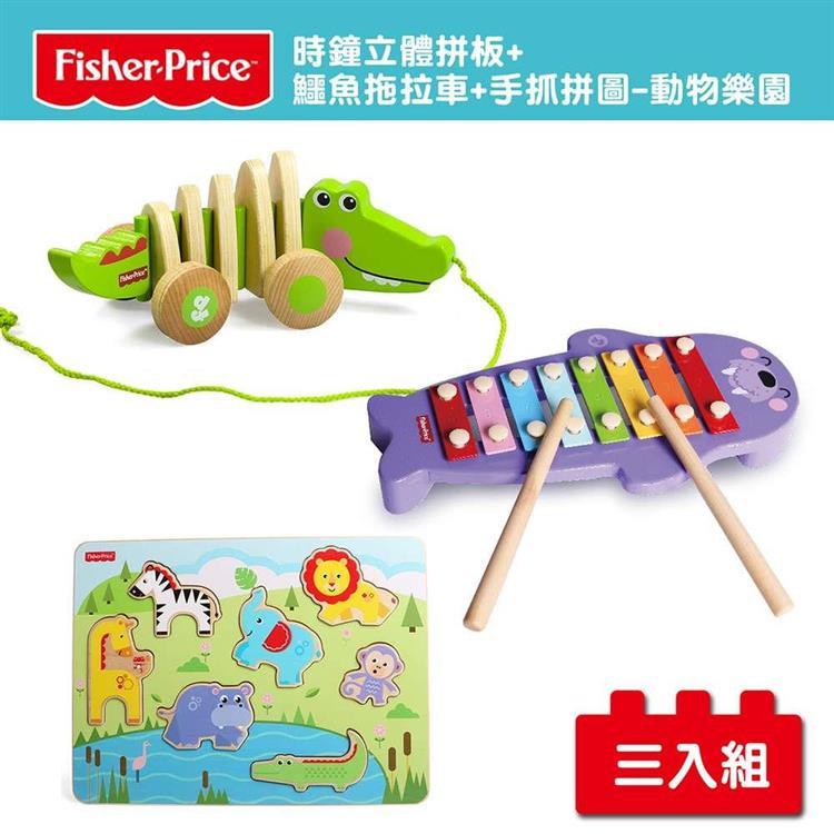 費雪海象敲琴組+鱷魚拖拉車+手抓拼圖-動物樂園(木玩3件組)