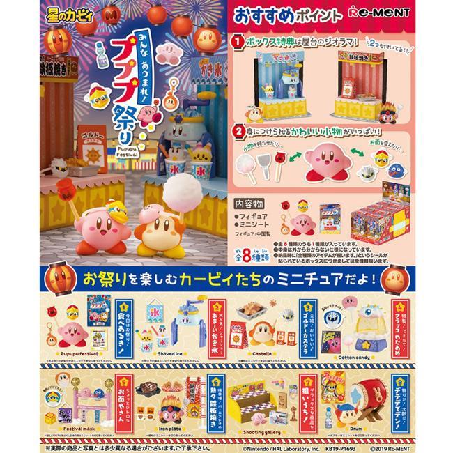 盒裝8款 星之卡比 夏日祭典 盒玩 擺飾 PUPUPU祭典 卡比之星 Kirby Re-Ment