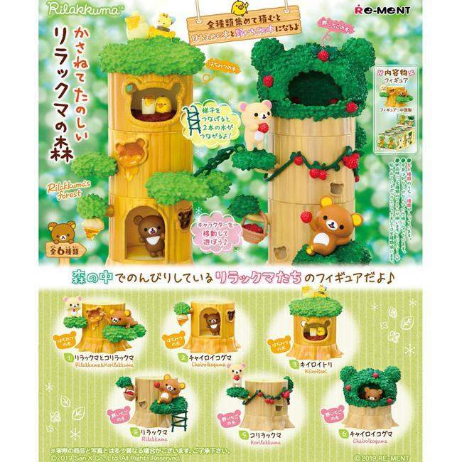 盒裝6款 拉拉熊 森林樹屋篇 盒玩 擺飾 樹屋疊疊樂 組合樹屋 懶懶熊 Re-Ment