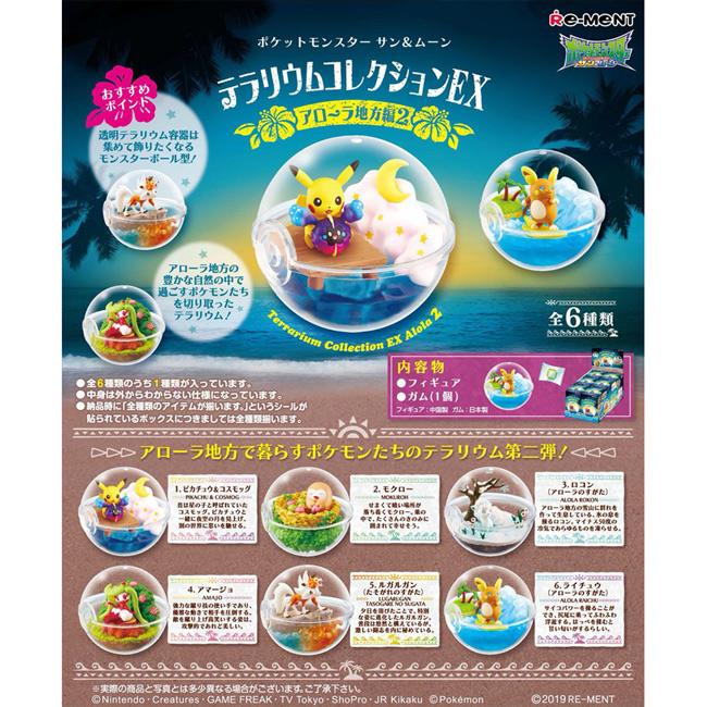 盒裝6款 寶可夢 寶貝球盆景 阿羅拉篇2 盒玩 精靈球 水晶球 盆景 神奇寶貝 Re-Ment