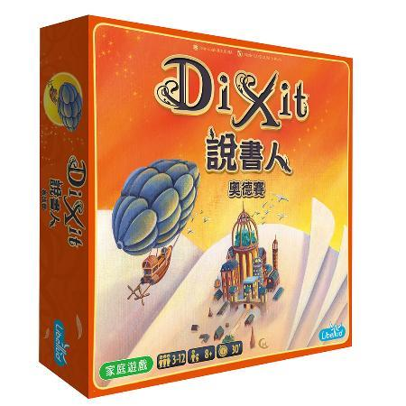 說書人 奧德賽 (中文版) Dixit: Odyssey