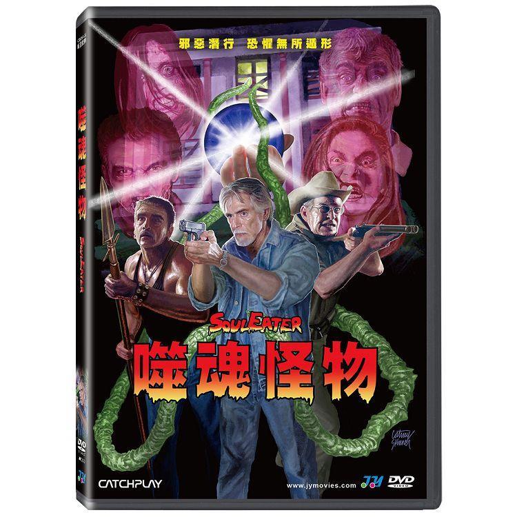 噬魂怪物DVD