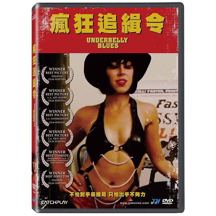 瘋狂追緝令DVD