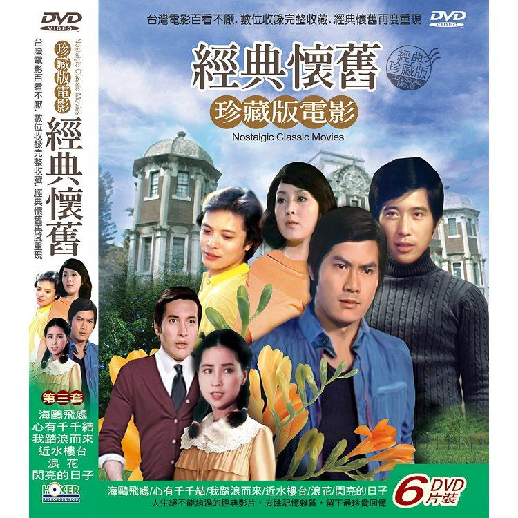 珍藏版電影- 經典懷舊第三套DVD
