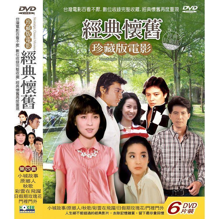 珍藏版電影- 經典懷舊第四套DVD