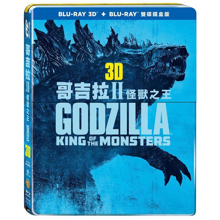 哥吉拉 II 怪獸之王 3D+2D 雙碟鐵盒版BD