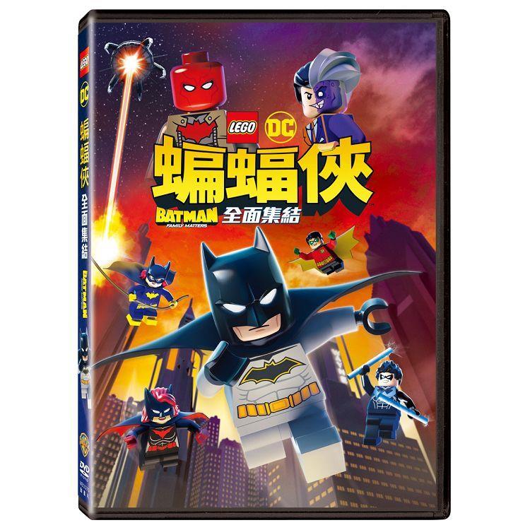 樂高蝙蝠俠:全面集結DVD