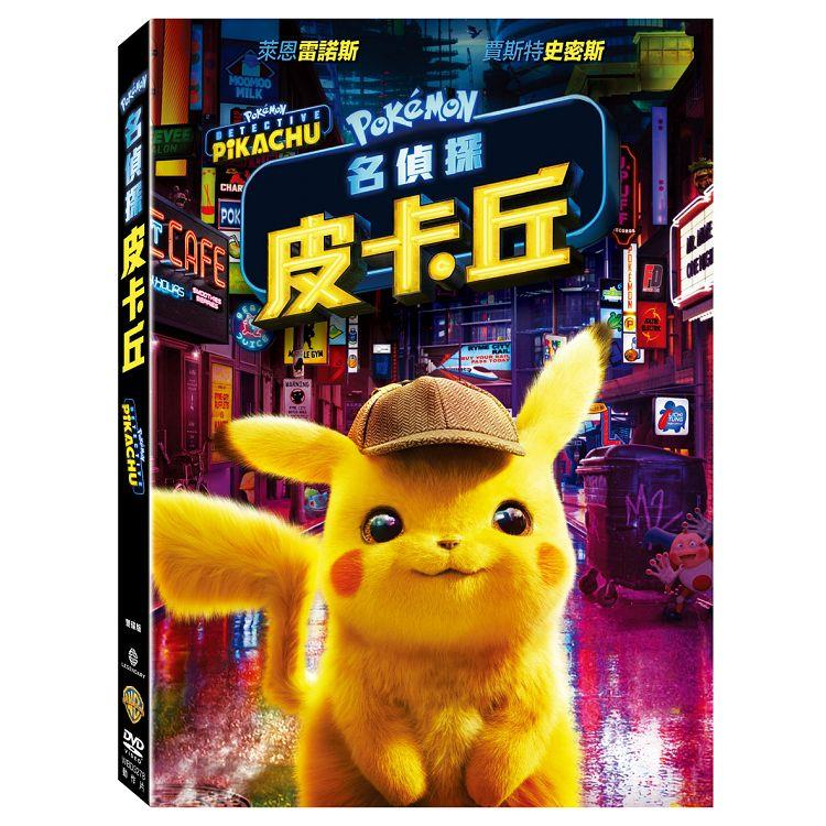名偵探皮卡丘 雙碟版DVD