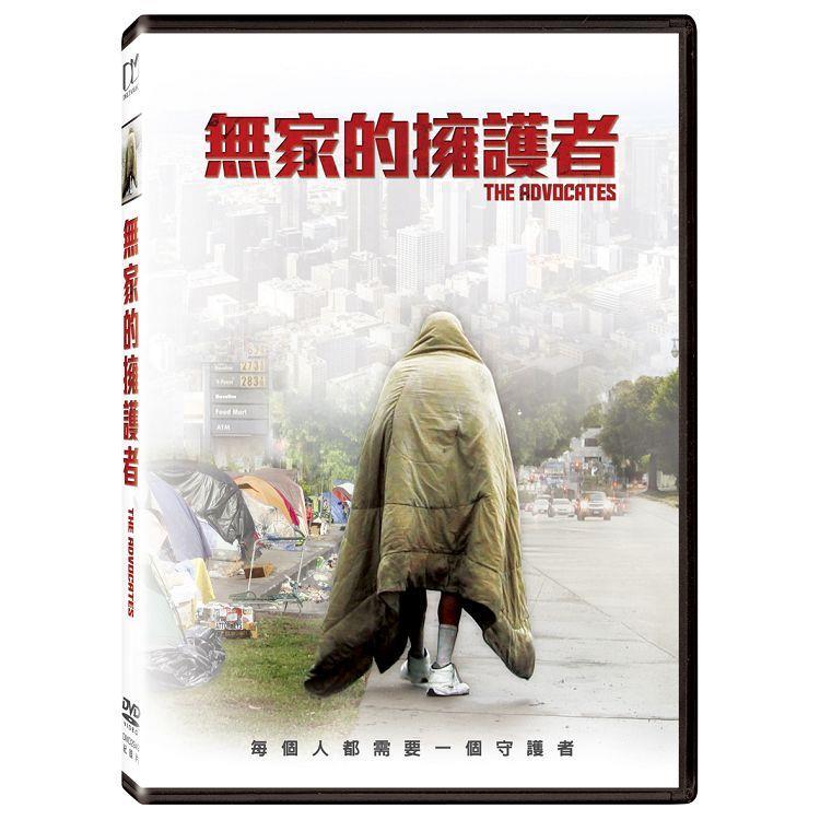 無家的擁護者DVD