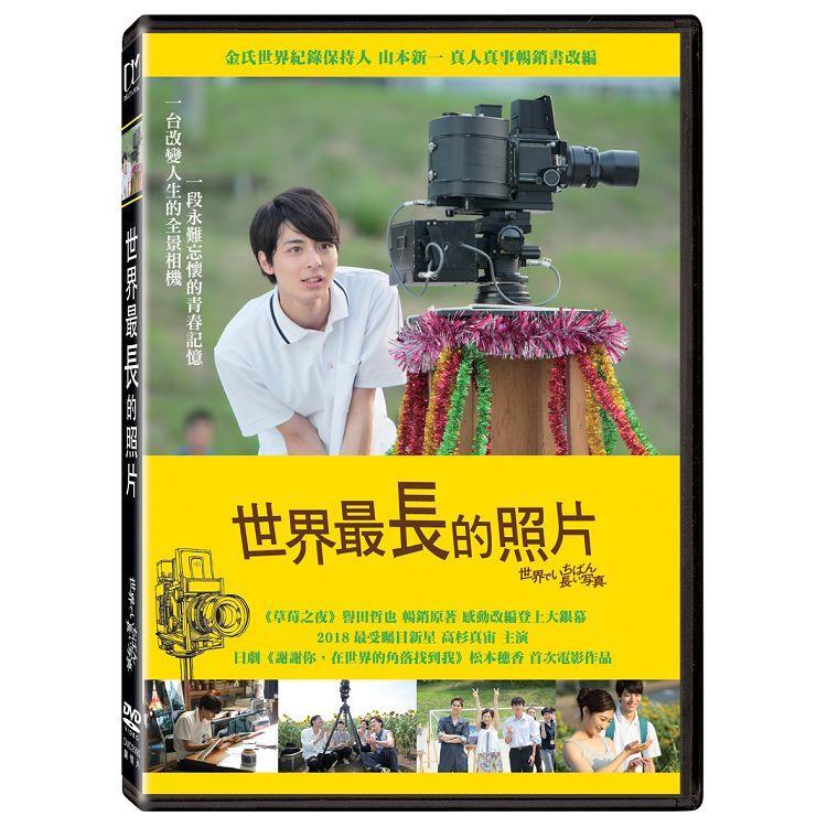 世界最長的照片DVD