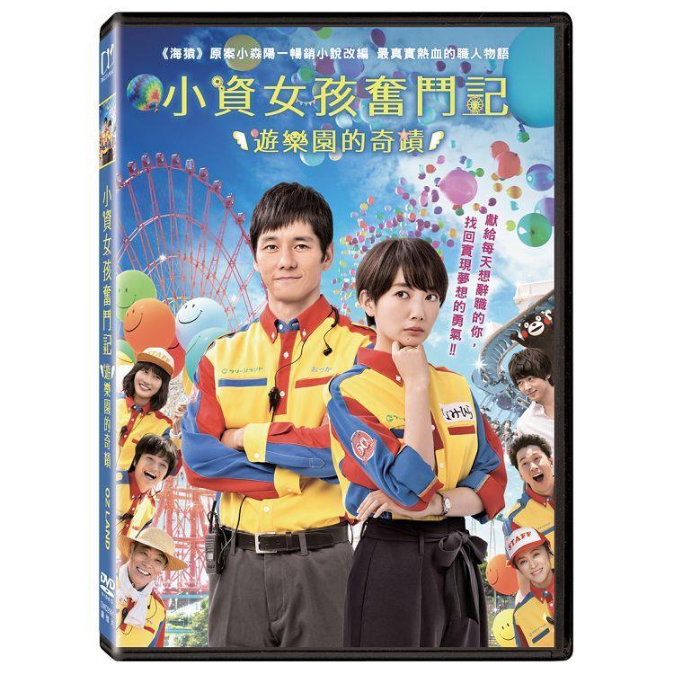小資女孩奮鬥記:遊樂園的奇蹟DVD