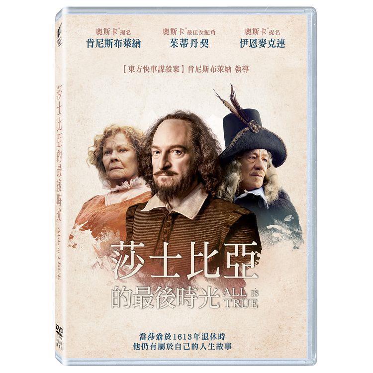 莎士比亞的最後時光DVD