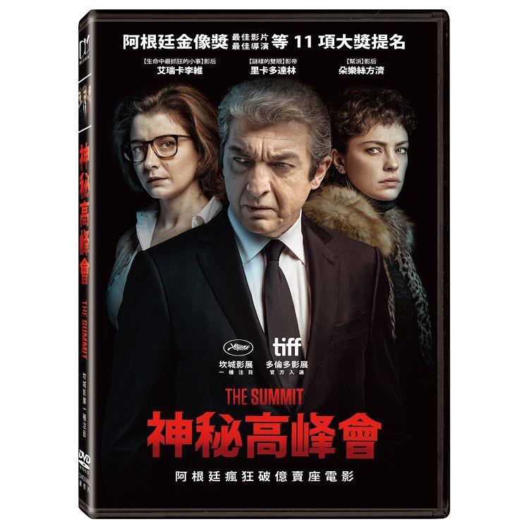 神秘高峰會DVD