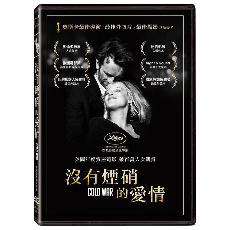 沒有煙硝的愛情DVD