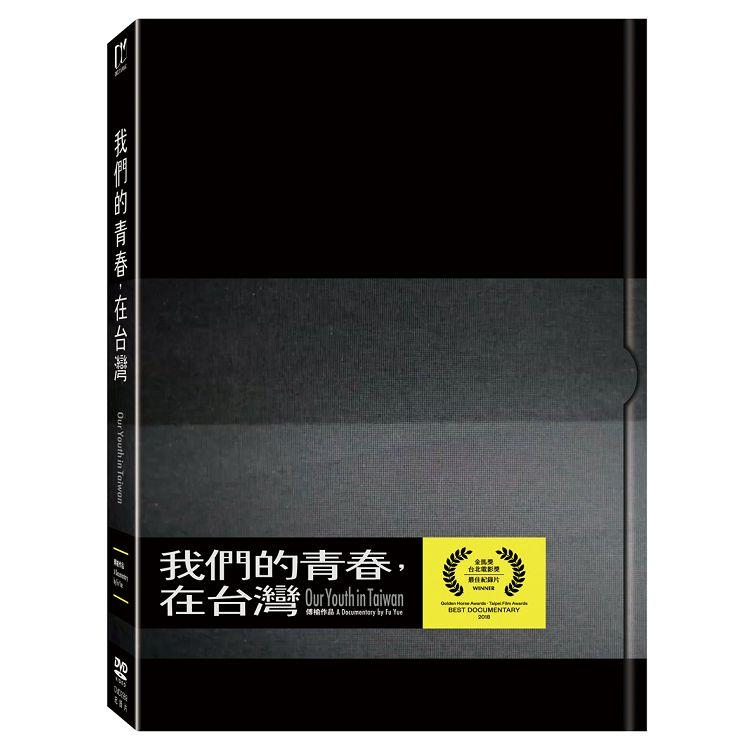 我們的青春,在台灣 DVD