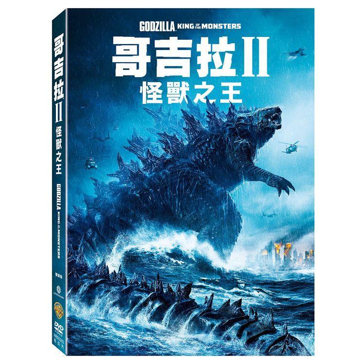 哥吉拉 II 怪獸之王 雙碟版DVD