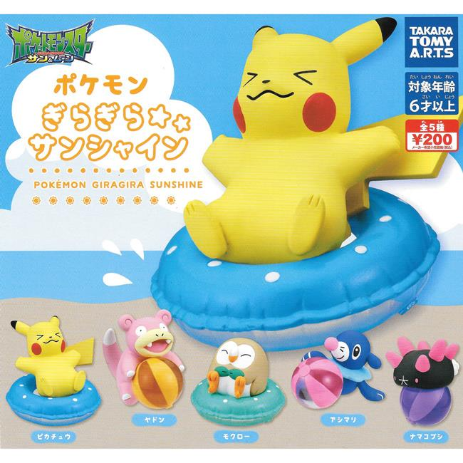 全套5款 精靈寶可夢 夏日公仔 扭蛋 轉蛋 神奇寶貝 球球海獅 呆呆獸 TAKARA TOMY