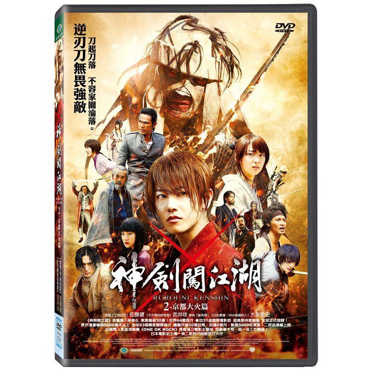 神劍闖江湖2-京都大火篇 DVD