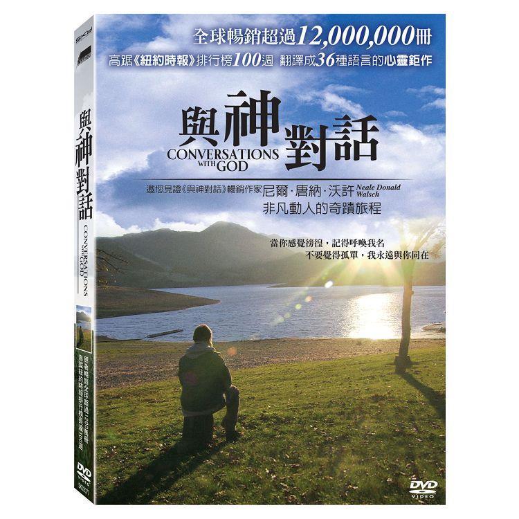 與神對話 DVD