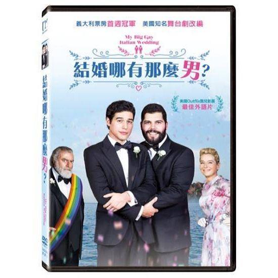 結婚哪有那麼男 DVD
