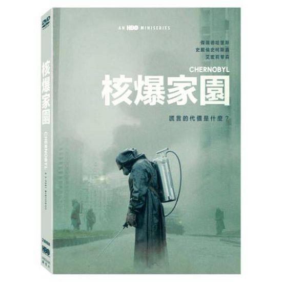 核爆家園 DVD