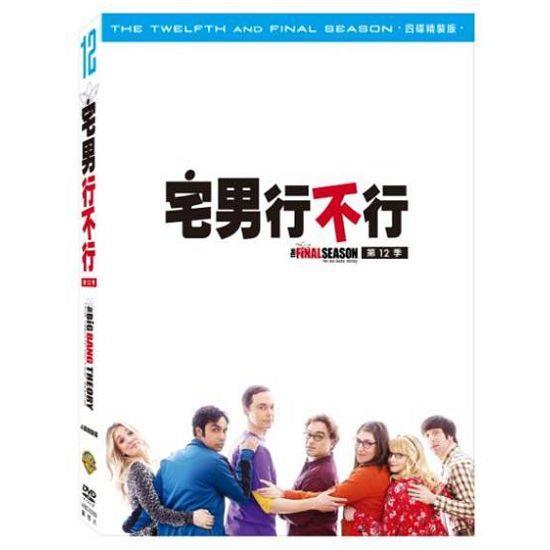 宅男行不行第十二季 DVD