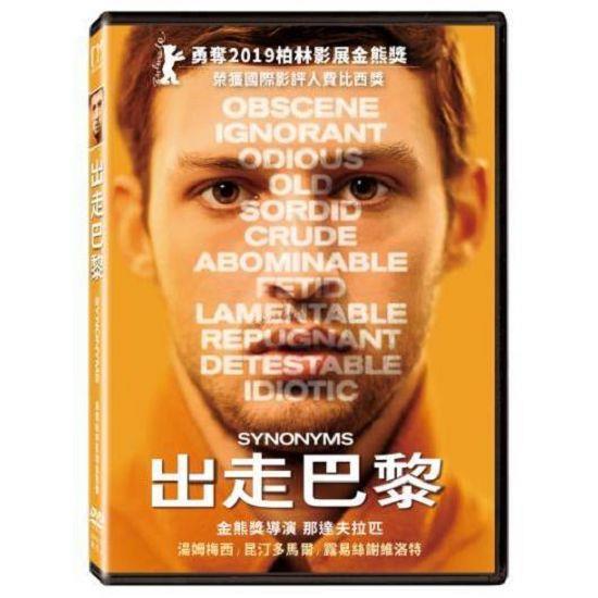 出走巴黎 DVD