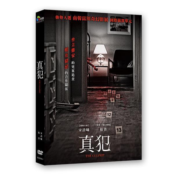 真犯 DVD