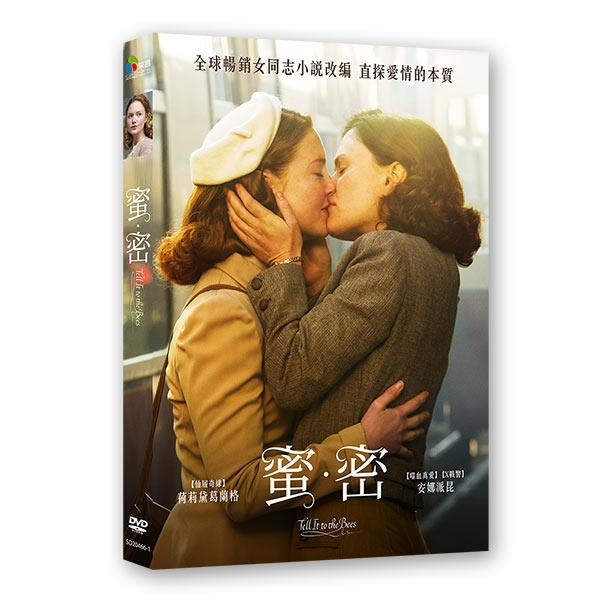 蜜‧密 DVD