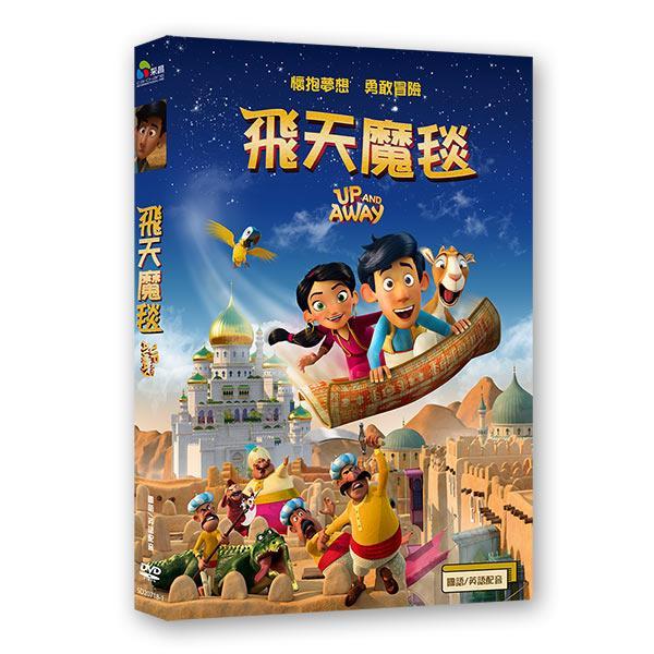 飛天魔毯 DVD