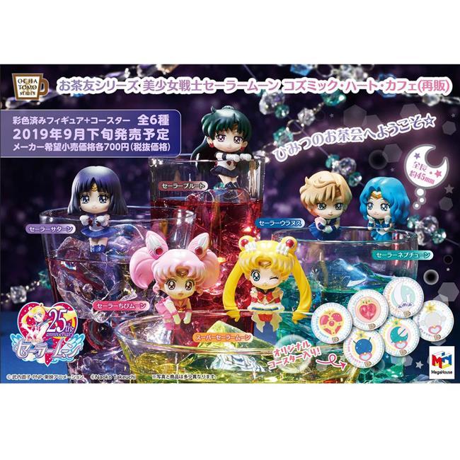 盒裝8入 美少女戰士 杯緣子 盒玩 擺飾 茶友系列 月野兔/火野麗/天王遙 MegaHouse