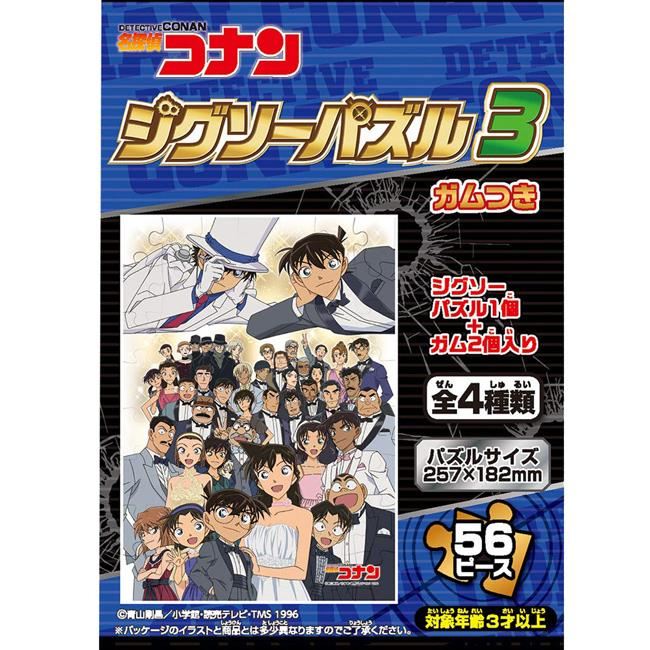 全套4款 名偵探柯南 拼圖 P3 盒玩 56片 日本製 益智玩具 ENSKY