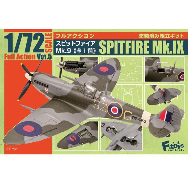 1/72 英國噴火式戰機 Mk.9 盒玩 Mk.IX 戰鬥機 Full Action Vol.5