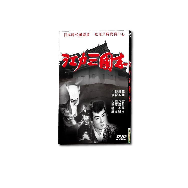 江戶三國志 DVD