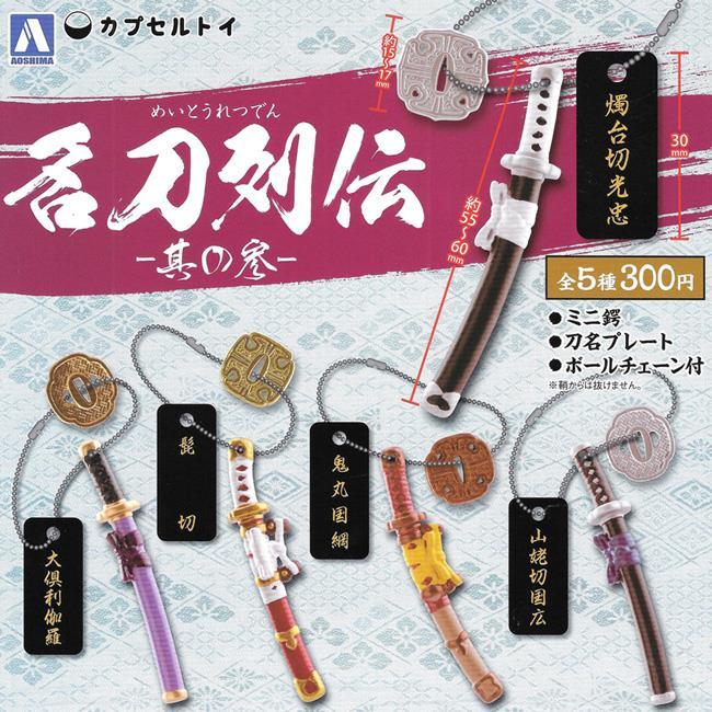 全套5款 名刀列傳鑰匙圈 P3 扭蛋 轉蛋 吊飾 刀劍 青島 AOSHIMA