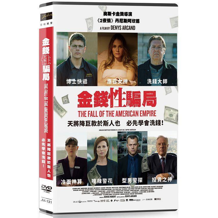 金錢性騙局 DVD