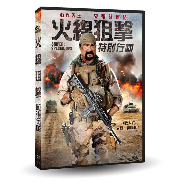 火線狙擊:特別行動 DVD