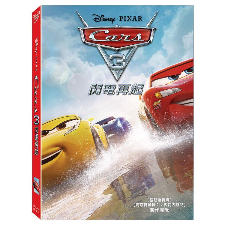 CARS 3:閃電再起 DVD