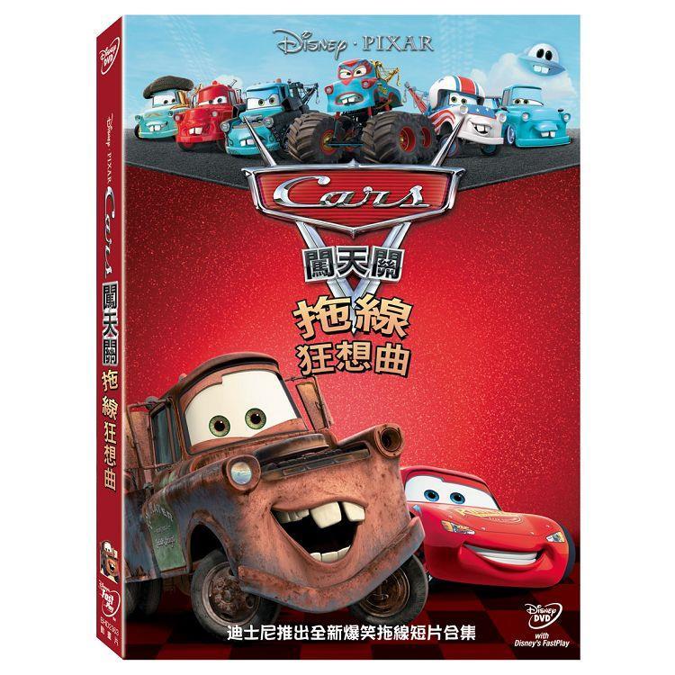 CARS闖天關:拖線狂想曲 DVD