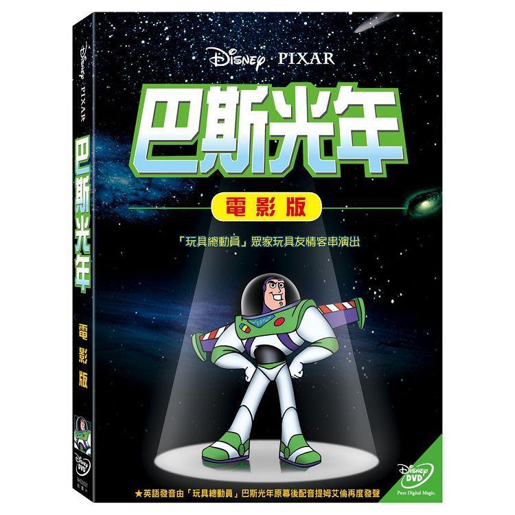 巴斯光年 DVD