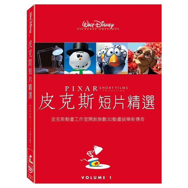 皮克斯短片精選第1集 DVD