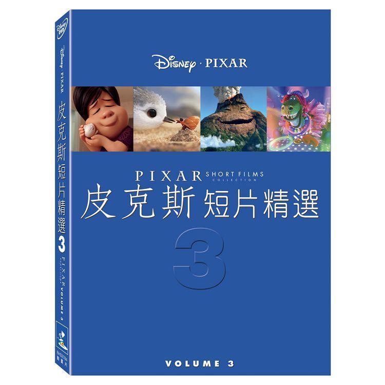 皮克斯短片精選第3集 DVD
