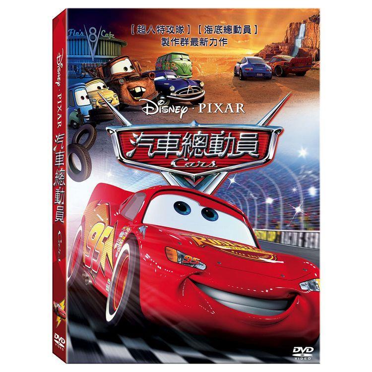 汽車總動員 DVD