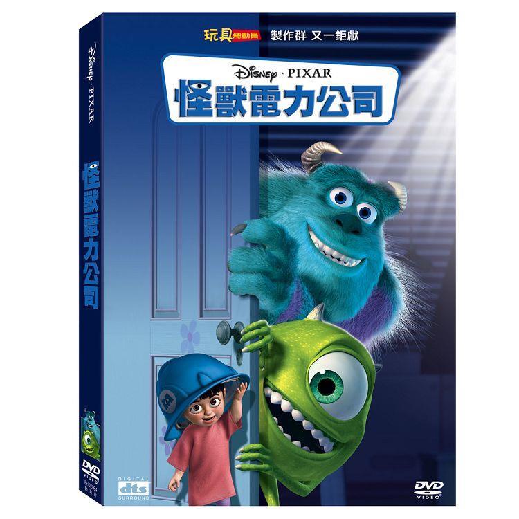 怪獸電力公司(單碟版) DVD