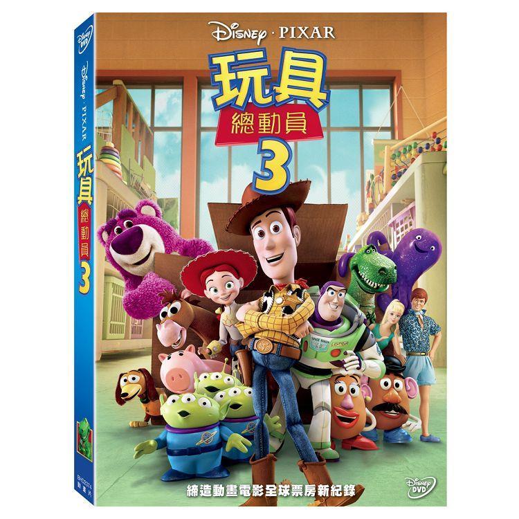 玩具總動員 3 DVD