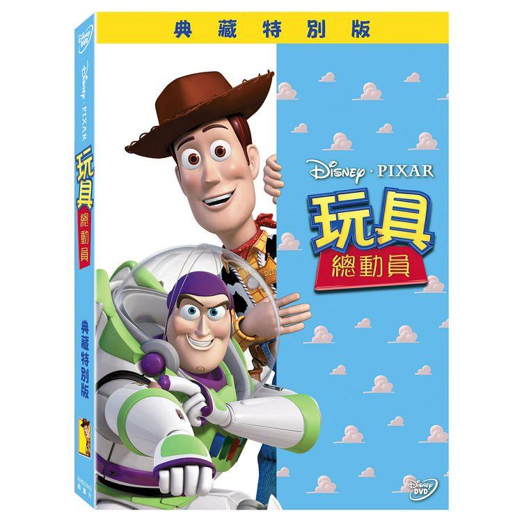 玩具總動員 DVD