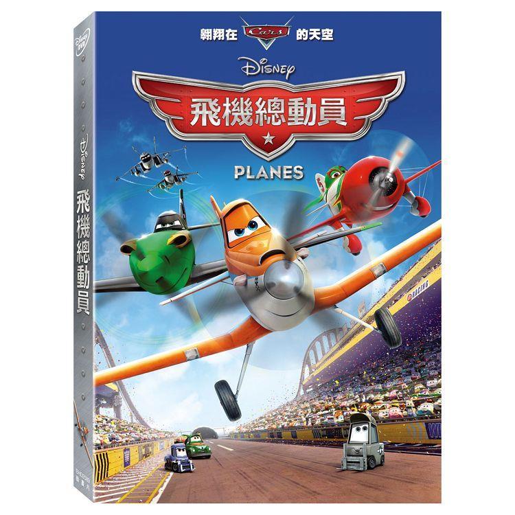 飛機總動員 DVD