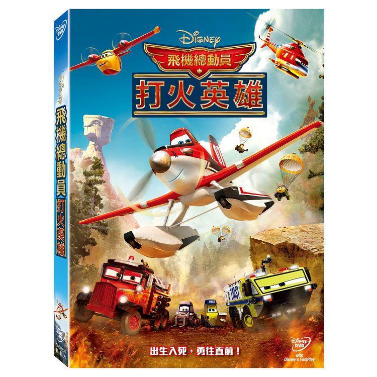 飛機總動員:打火英雄 DVD