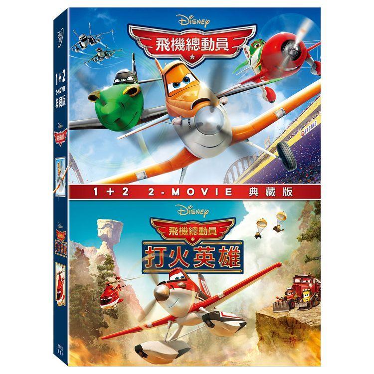 飛機總動員1+2套裝 DVD