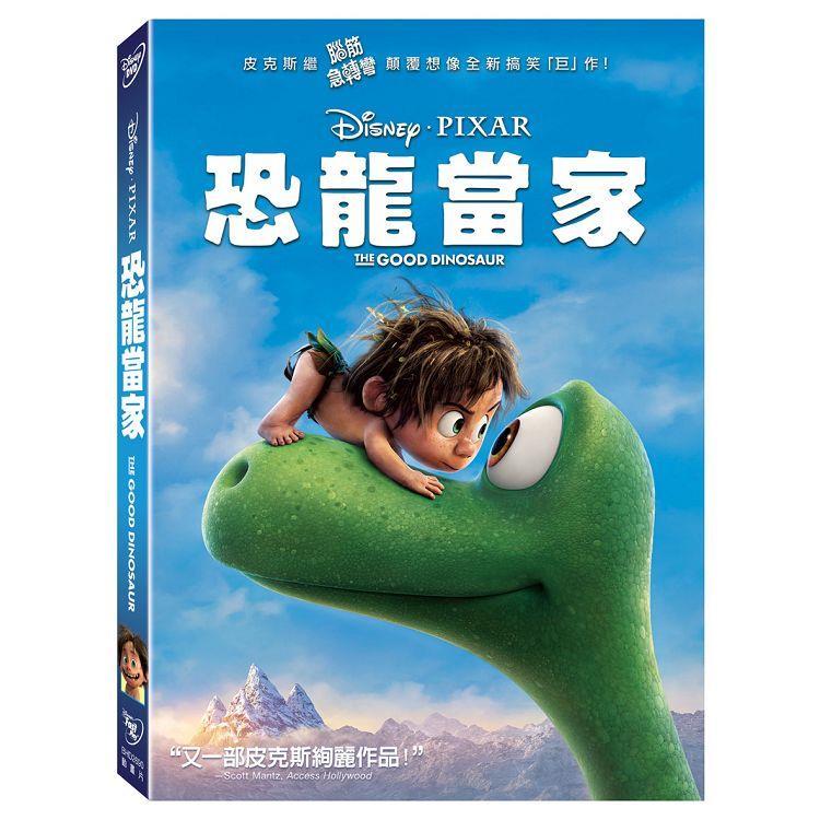 恐龍當家 DVD
